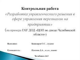 Разработка управленческого решения в сфере управления персоналом  Контрольная работа Разработка управленческого решения в сфере управления персоналом на предприятии на примере ГАУ ДОД ЦОП по дзюдо Челябинской области