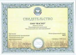 Дипломы и награды Свидетельство Некоммерческой организации