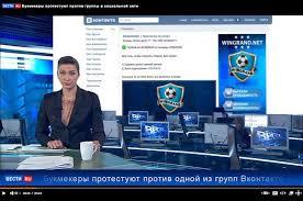 букмекеры протестуют против группы вконтакте новости