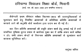 Bunch Ideas Of Job Application Letter Format Cbse About Format