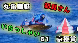 丸亀 競艇 ライブ