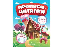 <b>Книга Феникс</b>, Вкусные угощения: <b>обучающая</b> книжка купить в ...
