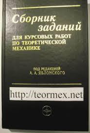 Учебники и задачники по теоретической механике Моя библиотека