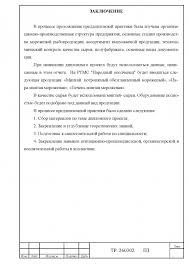 Отчет о производственной практике на предприятии ип Скачать Отчет о прохождении производственной практики
