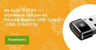 Купить Разъем Baseus USB Type-C - USB (CAAOTG) в Минске с ...