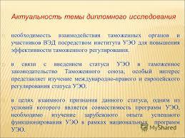 Презентация на тему СЫСОЕВА Инна Николаевна ПРАВОВОЙ СТАТУС  2 Актуальность