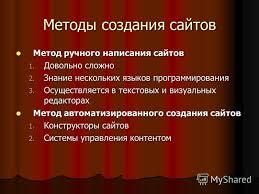 Презентация на тему Дипломная работа на тему Студенческий  6 Методы