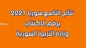 """الاستعلام الان""""moed.gov.sy رابط نتائج التاسع سوريا 2021 الاعدادية الاساسي  حسب الاسم الثلاثي رقم الإكتتاب موقع وزارة التربية السورية link - عرب هوم"""