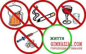 Картинки по запросу вплив куріння алкоголю та наркотиків на здоров я підлітків