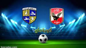 مشاهدة مباراة الأهلي والمقاولون العرب بث مباشر اليوم في الدوري المصري