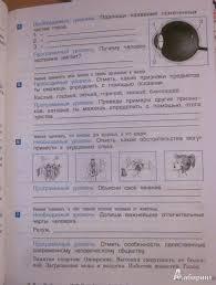 Иллюстрация из для Проверочные и контрольные работы к  Иллюстрация 5 из 11 для Проверочные и контрольные работы к учебнику Окружающий мир