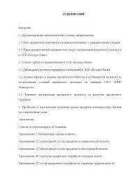 Организация системы мотивации и стимулирования труда персонала  Организация процесса кредитования юридических лиц в Республике Беларусь диплом по банковскому делу скачать бесплатно процент кредитные