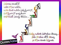 helping others essay in telugu essay on helping others in telugu  digi9 blog best telugu helping quotes