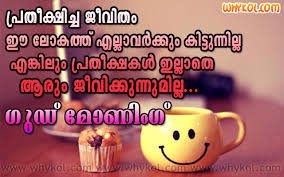 Good Morning Quotes In Malayalam