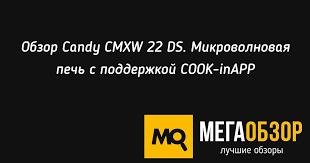 Обзор <b>Candy</b> CMXW 22 DS. <b>Микроволновая печь</b> с поддержкой ...