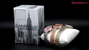 Обзор кварцевых <b>часов Caravelle New York</b> 44L175, 44L174 ...