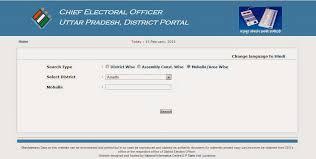 Verify Voter Uttar Letterjdi Id org Card Pradesh