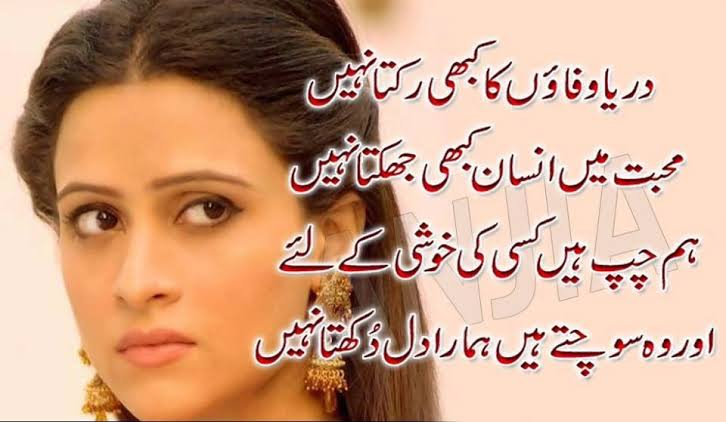 urdu shayari on beauty