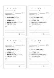 使いやすい伝言メモの書き方ダウンロードは書式の王様