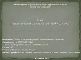 Пример курсового проекта по ПМ МДК online presentation Тема Пример курсового проекта по ПМ03 МДК 03 01