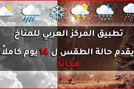 تطبيق طقس يقدم حالة الطقس مجانا ل 14 يوم