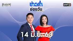 ข่าวค่ำช่องวัน | 14 มิถุนายน 2563 | ข่าวช่องวัน