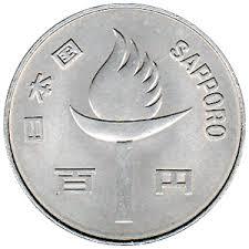 日本の記念コインの買取相場価値 古銭価値一覧