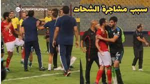 سبب اعتداء حسين الشحات على إداري بيراميدز .. وحقيقة رحيل لاسارتي عن الاهلي  - YouTube