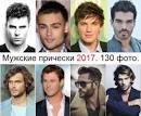 Молодежная прическа 2017