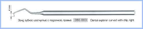Терапевтические стоматологические инструменты Зонд стоматологический изогнутый с подсечкой правый