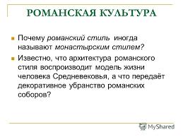 Презентация на тему КОНТРОЛЬНАЯ РАБОТА ПО МХК В КЛАССЕ  4 РОМАНСКАЯ