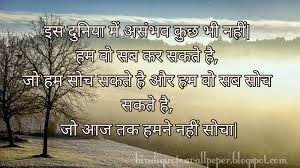Hindi Quotes Wallpepers Motivational Quotes In Hindi On Success