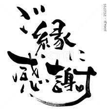 筆文字 ご縁に感謝ハートnのイラスト素材 1513795 Pixta