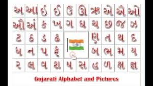 Gujarati Kakko Chart Learn Gujarati Alphabets By Akhil Yadav