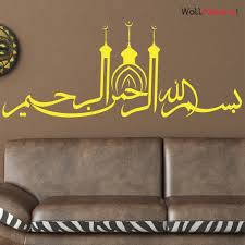 Wallmantra Islamic Wall Sticker Decal For Living Roomself Adhesive Vinyl Wall Decal Do It Yourself Home Decor 107 X 43 Cm
