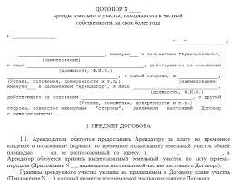 дипломная работа договор аренды земельного участка Портал  передача прав по договору аренды земельного участка