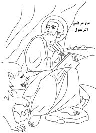 Catholic Colouring Saint Coloring Pages Cpaaffiliate Info 9721346