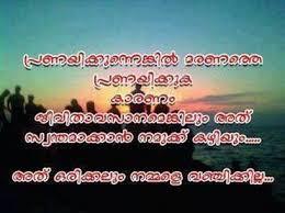 Love Message Malayalam Download