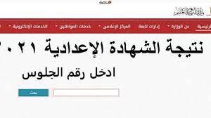 نتيجة الشهادة الاعدادية محافظة كفر الشيخ 2021 برقم الجلوس او بالاسم