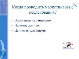 mr intro презентация онлайн  Когда проводить маркетинговые исследования