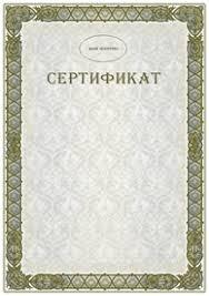 Готовые бланки грамот бланки дипломов бланки сертификатов  Сертификат с 5 степенями защиты двусторонний