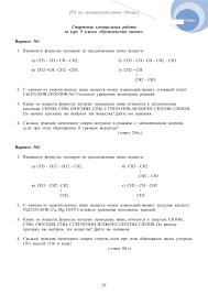 контрольная работа по химии ответы Стартовая контрольная работа по химии 9 ответы