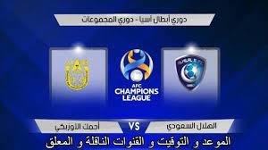 مباراة الهلال السعودي واجمك الاوزبكي و بث مباشر يلا شوت - يلا شووت الاخباري