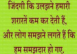 hindi shayari dosti wallpape