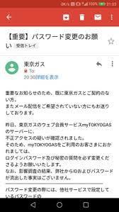 東京 ガス ログイン