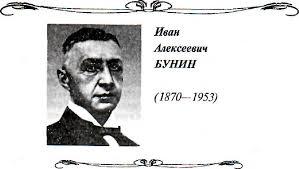 Иван Алексеевич Бунин замечательный русский писатель поэт и  Иван Алексеевич Бунин замечательный русский писатель поэт и прозаик человек большой и сложной судьбы