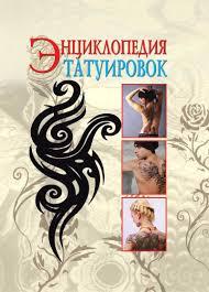 книга энциклопедия татуировок