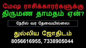 Rajju Porutham Chart Rajju Porutham Marriage Matching Tamil Jathagam Super