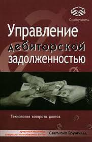 Управление дебиторской задолженностью fb КулЛиб Классная  Управление дебиторской задолженностью fb2