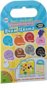 <b>Bondibon Набор</b> нано-стикеров Учим цвета — купить в интернет ...